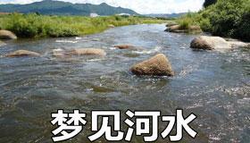 梦见河水什么意思 有什么预兆
