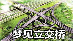 梦见立交桥有什么寓意 要注意什么