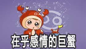 在乎感情的巨蟹座你想了解一下吗