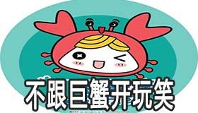 爱情里不能跟巨蟹座随便开玩笑
