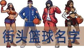 街头篮球名字昵称大全