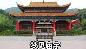 做梦梦见庙宇什么意思 有什么预兆