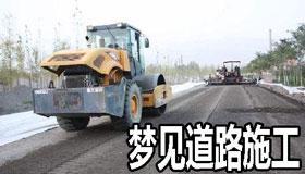 梦到道路施工是好事还是坏事