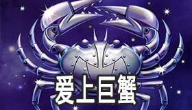你是否认真地爱过巨蟹座