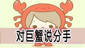 为何不要对巨蟹座轻易说分手