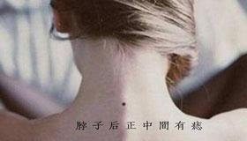 脖子后面的痣是苦情痣吗