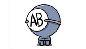 AB型血的人的致命弱点是什么