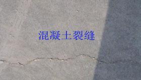 水泥混凝土路面的裂缝原因及预防