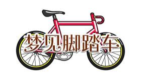 梦见脚踏车是什么征兆 说明什么