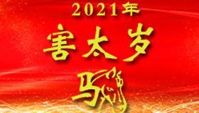 2021年属马害太岁是什么意思