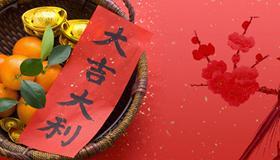 2021年正月初二能结婚吗是黄道吉日吗