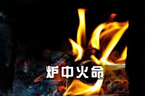 炉中火命和路旁土命适合结婚吗