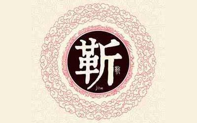 靳姓女孩诗经中的名字有寓意有内涵