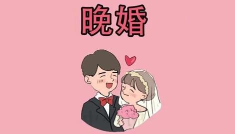 八字注定晚婚的婚姻好不好呢