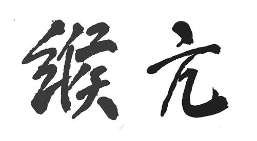 姓缑亢姓的起名有哪些方法