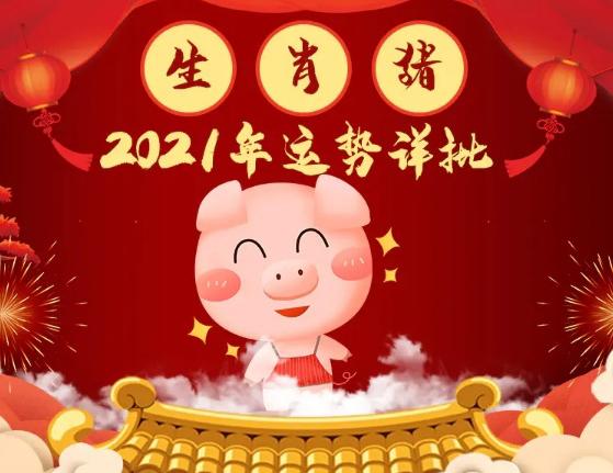 2021年辛丑牛年属猪人的全年运势