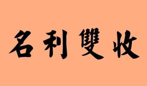 八字的角度来说容易出名的八字有哪些特点