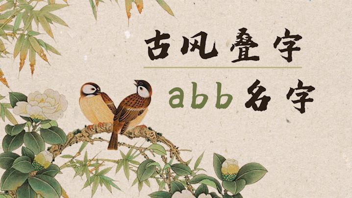 详解如何取一个好听的古风叠字abb名字